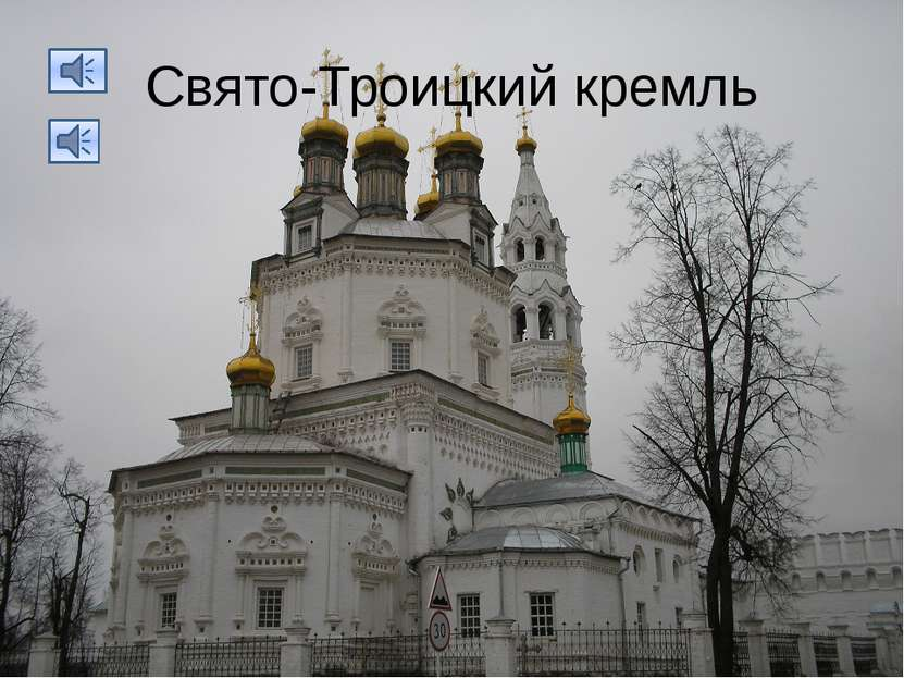 Свято-Троицкий кремль