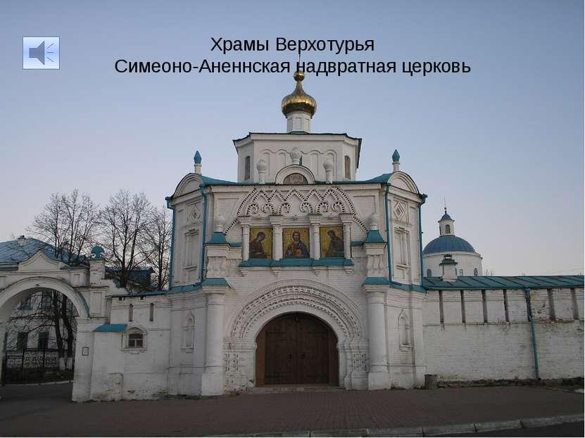 Храмы Верхотурья Симеоно-Аненнская надвратная церковь