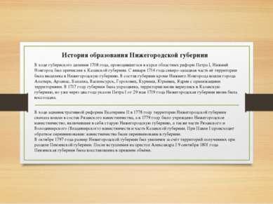 История образования Нижегородской губернии В ходе губернского деления 1708 го...