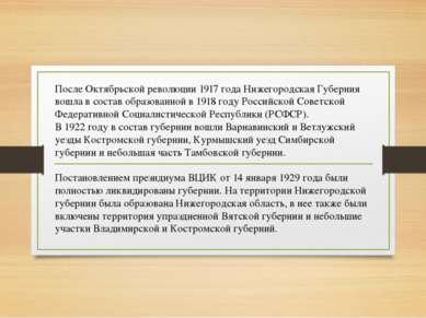 После Октябрьской революции 1917 года Нижегородская Губерния вошла в состав о...