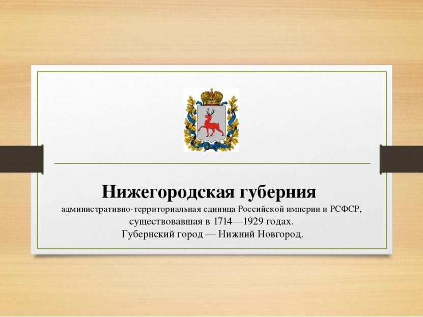 Нижегородская губерния административно-территориальная единица Российской им...