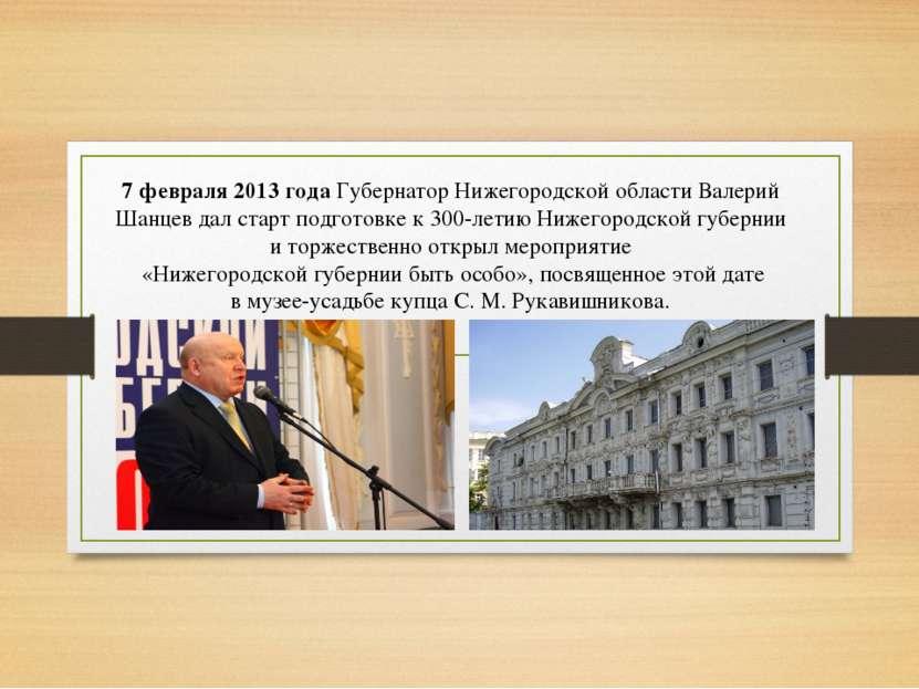 7 февраля 2013 года Губернатор Нижегородской области Валерий Шанцев дал старт...