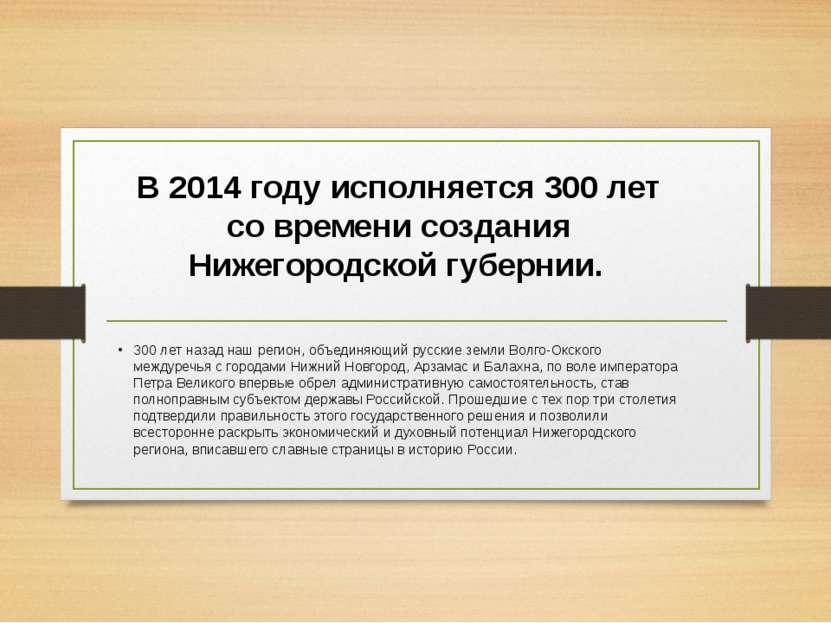 В 2014 году исполняется 300 лет со времени создания Нижегородской губернии. 3...