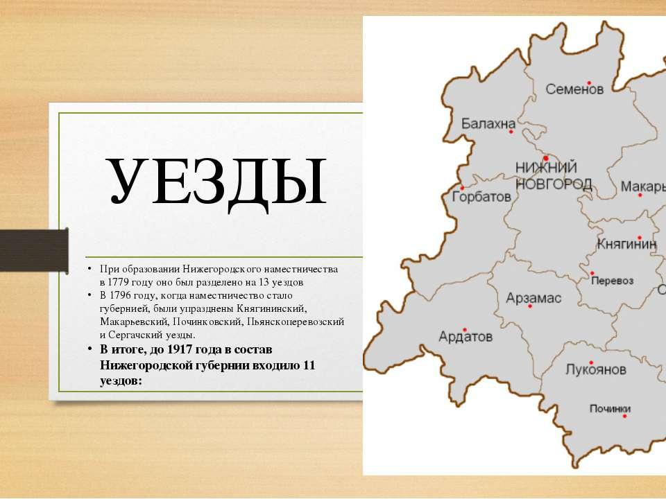 УЕЗДЫ При образовании Нижегородского наместничества в 1779 году оно был разде...