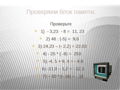 Проверяем блок памяти: Проверьте 1) - 3,23 - 8 = 11, 23 2) 48 : (-5) = 9,6 3)...
