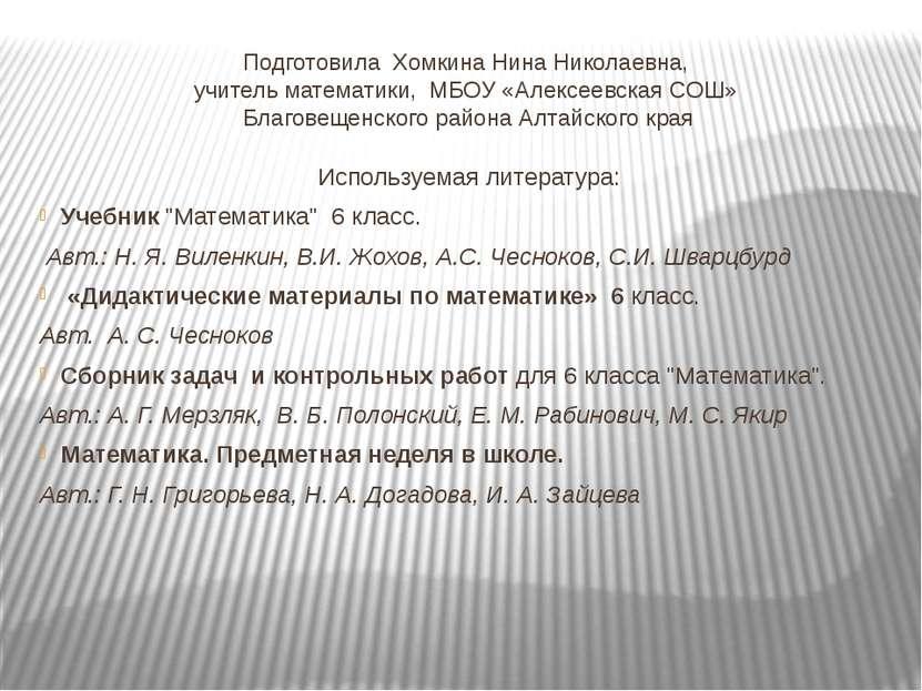 Подготовила Хомкина Нина Николаевна, учитель математики, МБОУ «Алексеевская С...