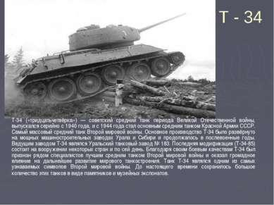Т - 34 T-34 («тридцатьчетвёрка») — советский средний танк периода Великой Оте...