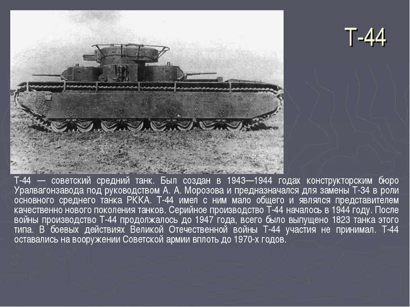 Т-44 Т-44 — советский средний танк. Был создан в 1943—1944 годах конструкторс...