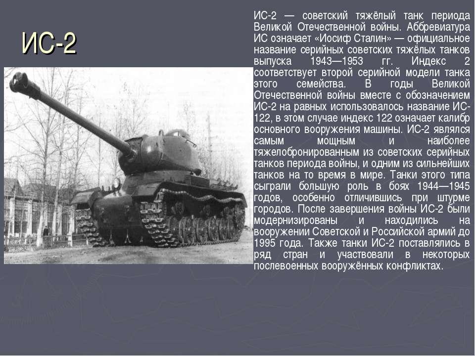 ИС-2 ИС-2 — советский тяжёлый танк периода Великой Отечественной войны. Аббре...
