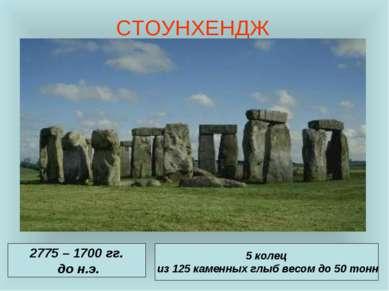 СТОУНХЕНДЖ 2775 – 1700 гг. до н.э. 5 колец из 125 каменных глыб весом до 50 тонн