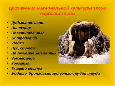 Достижения материальной культуры эпохи первобытности Добывание огня Плетение ...