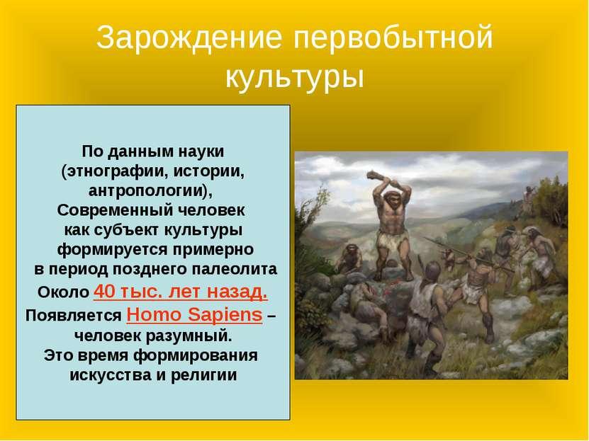 Зарождение первобытной культуры По данным науки (этнографии, истории, антропо...