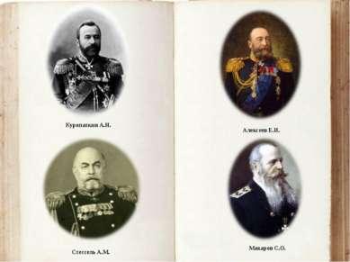 Алексеев Е.И. Куропаткин А.Н. Стессель А.М. Макаров С.О.