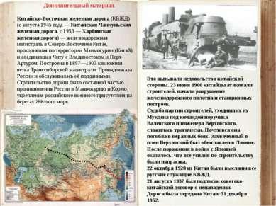 Китайско-Восточная железная дорога (КВЖД) (с августа 1945 года — Китайская Ча...