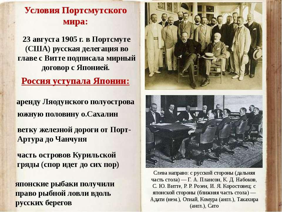 """Презентация """"Внешняя политика России. Русско-японская война"""" - скачать  бесплатно"""