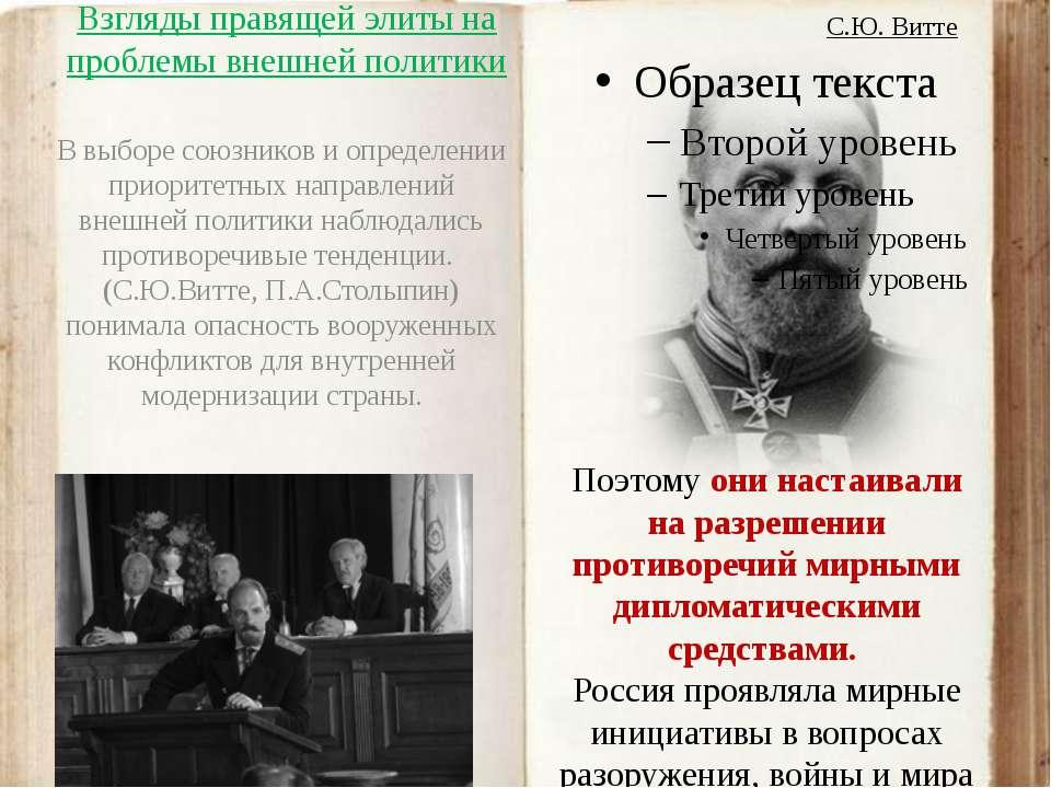 Взгляды правящей элиты на проблемы внешней политики В выборе союзников и опре...
