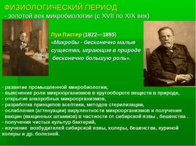ФИЗИОЛОГИЧЕСКИЙ ПЕРИОД - золотой век микробиологии (с XVII по XIX век) Луи Па...