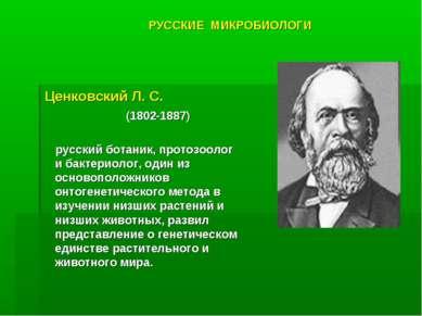 Ценковский Л.С. (1802-1887) русский ботаник, протозоолог и бактериолог, оди...
