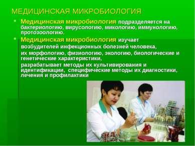 МЕДИЦИНСКАЯ МИКРОБИОЛОГИЯ Медицинская микробиология подразделяется на бактери...