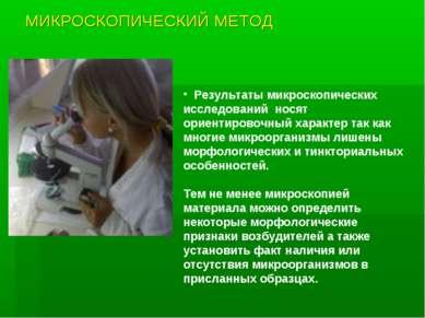 МИКРОСКОПИЧЕСКИЙ МЕТОД Результаты микроскопических исследований носят ориенти...