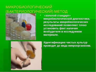 МИКРОБИОЛОГИЧЕСКИЙ (БАКТЕРИОЛОГИЧЕСКИЙ) МЕТОД «золотой стандарт» микробиологи...