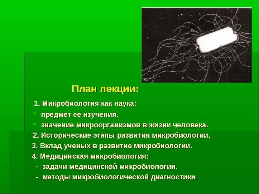 План лекции: 1. Микробиология как наука: предмет ее изучения. значение микроо...
