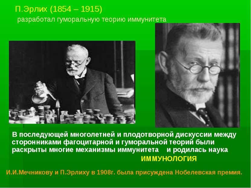 П.Эрлих (1854 – 1915) разработал гуморальную теорию иммунитета В последующей ...