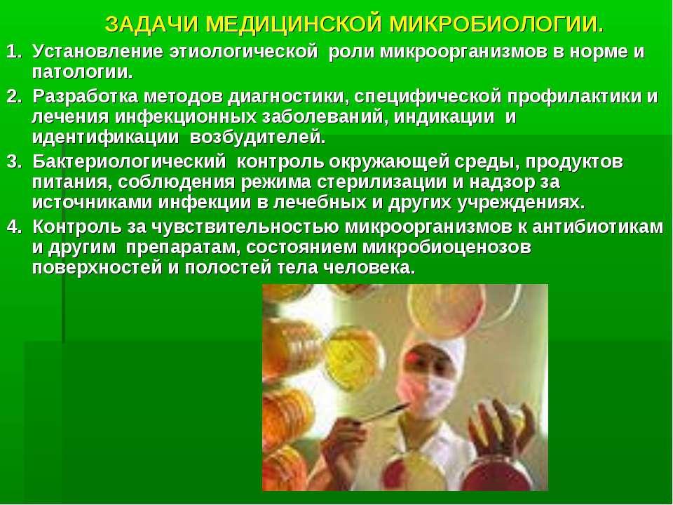 ЗАДАЧИ МЕДИЦИНСКОЙ МИКРОБИОЛОГИИ. 1. Установление этиологической роли микроор...