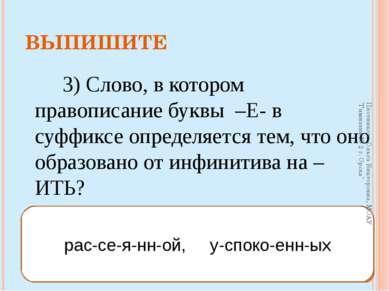 3) Слово, в котором правописание буквы –Е- в суффиксе определяется тем, что о...