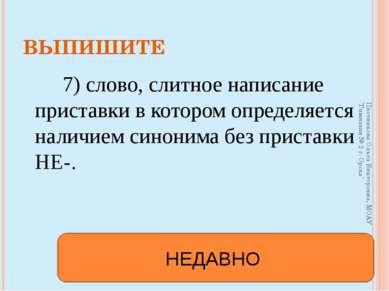 7) слово, слитное написание приставки в котором определяется наличием синоним...