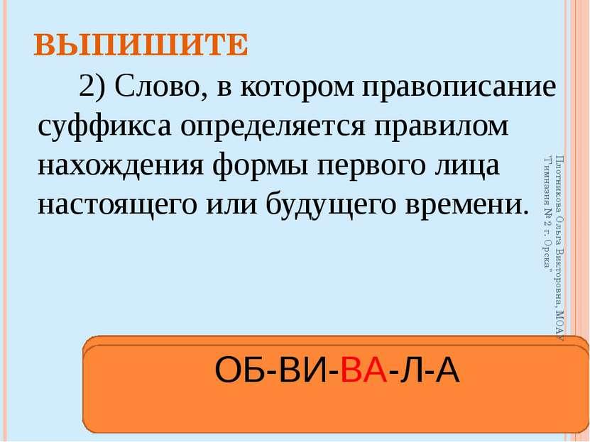 2) Слово, в котором правописание суффикса определяется правилом нахождения фо...