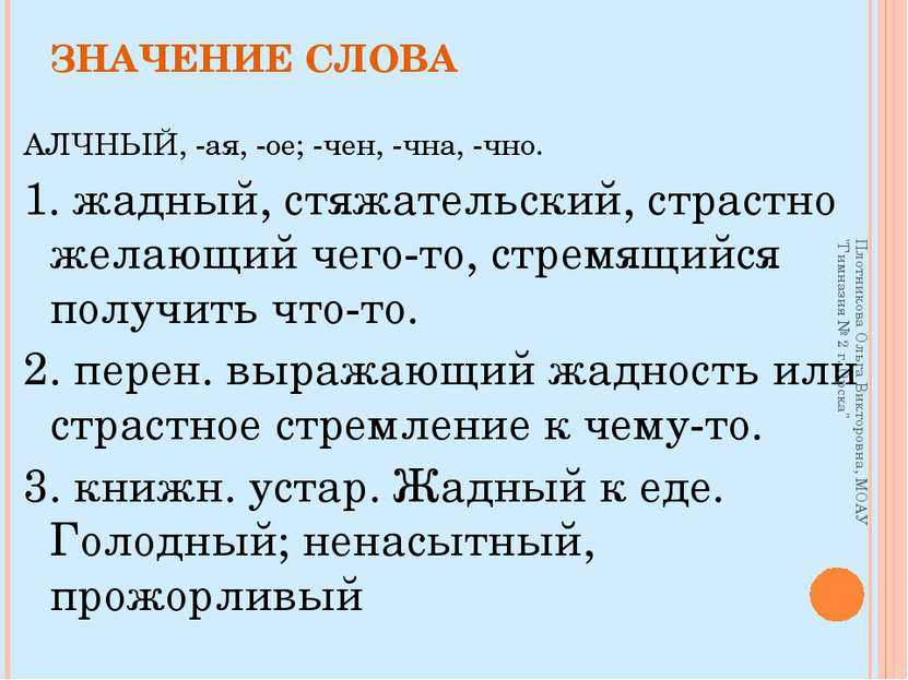 ЗНАЧЕНИЕ СЛОВА АЛЧНЫЙ, -ая, -ое; -чен, -чна, -чно. 1. жадный, стяжательский, ...