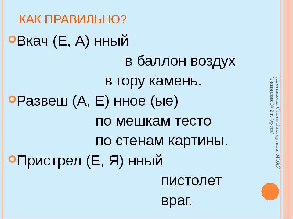 КАК ПРАВИЛЬНО? Вкач (Е, А) нный в баллон воздух в гору камень. Развеш (А, Е) ...