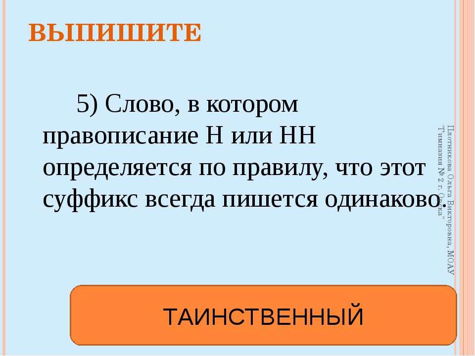 5) Слово, в котором правописание Н или НН определяется по правилу, что этот с...