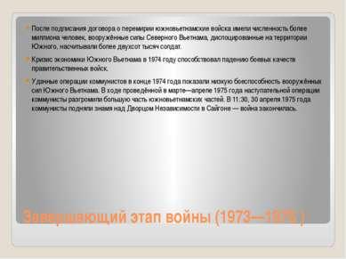 Завершающий этап войны (1973—1975 ) После подписания договора о перемирии южн...