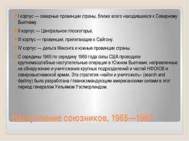 Наступление союзников, 1965—1967 I корпус — северные провинции страны, ближе ...