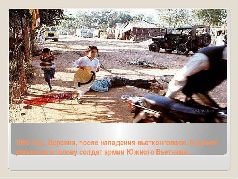 1968 год. Деревня, после нападения вьетконговцев. В джипе раненный в голову с...