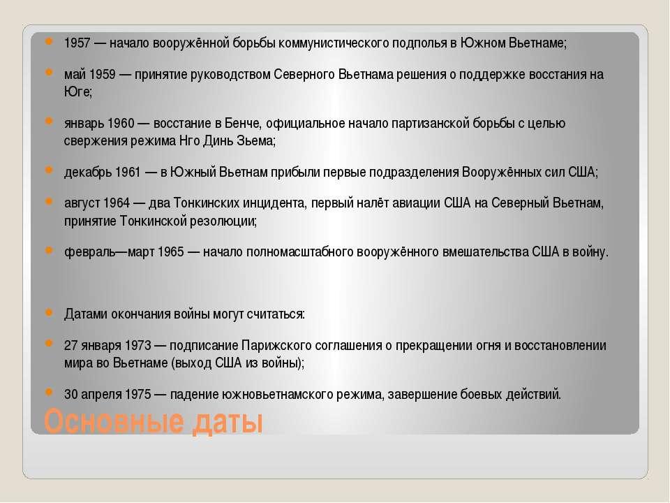 Основные даты 1957 — начало вооружённой борьбы коммунистического подполья в Ю...
