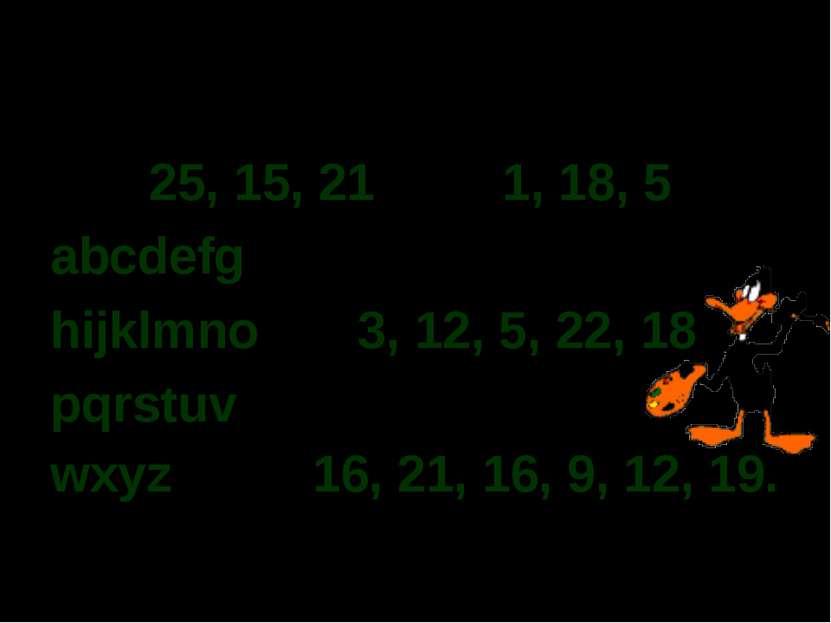 VIII. «Секретное донесение» 25, 15, 21 1, 18, 5 abcdefg hijklmno 3, 12, 5, 22...