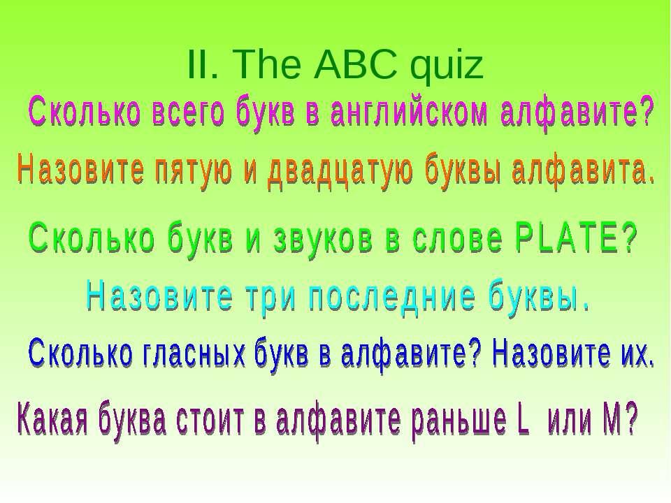 II. The ABC quiz