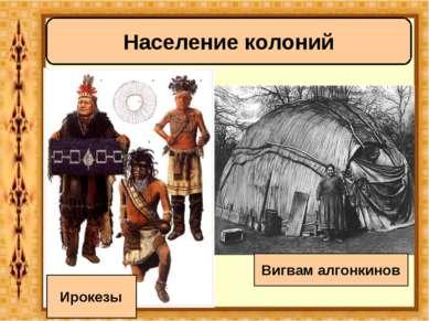Население колоний Ирокезы Вигвам алгонкинов