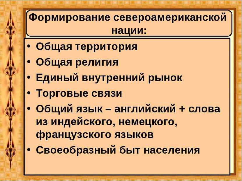 Общая территория Общая религия Единый внутренний рынок Торговые связи Общий я...