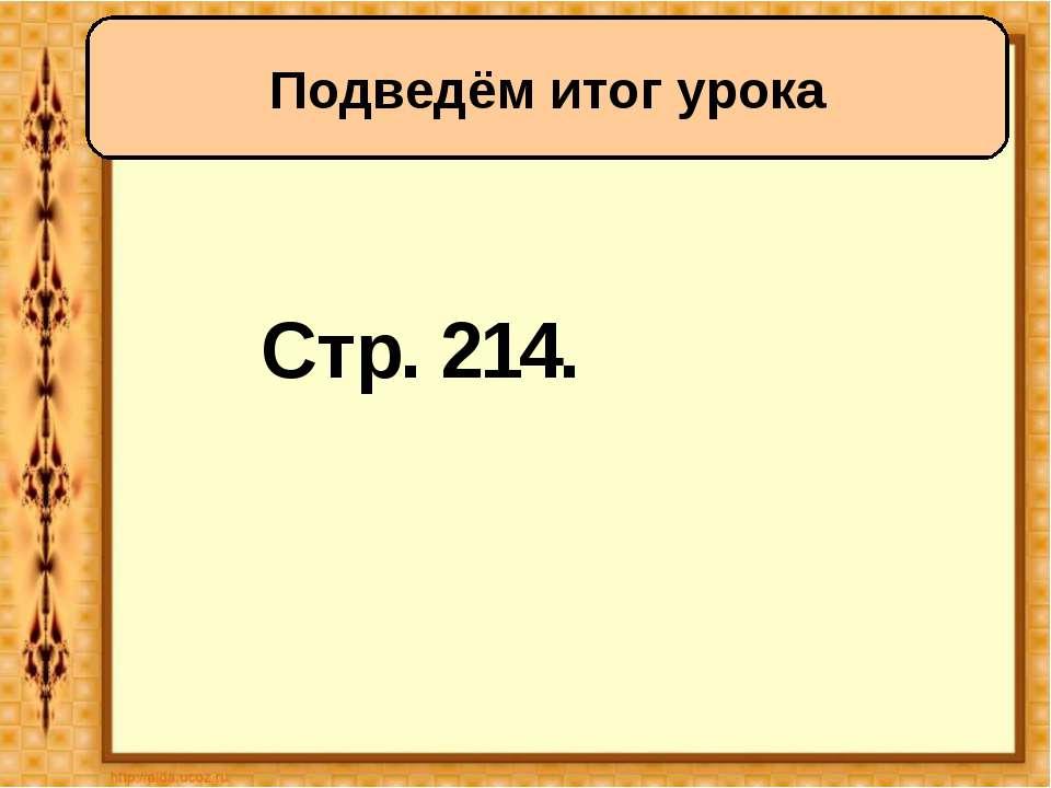 Стр. 214. Подведём итог урока