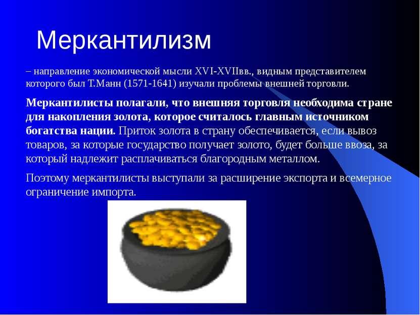 – направление экономической мысли XVI-XVIIвв., видным представителем которого...