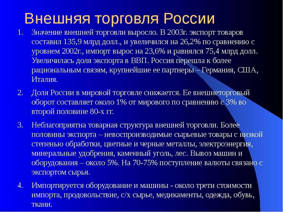 Внешняя торговля России Значение внешней торговли выросло. В 2003г. экспорт т...