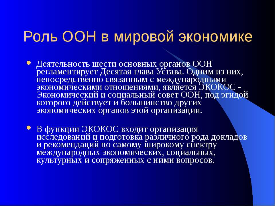 Роль ООН в мировой экономике Деятельность шести основных органов ООН регламен...