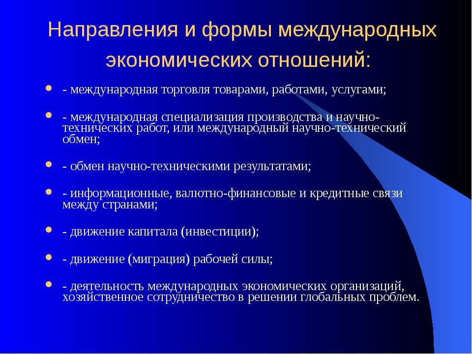 Направления и формы международных экономических отношений: - международная то...