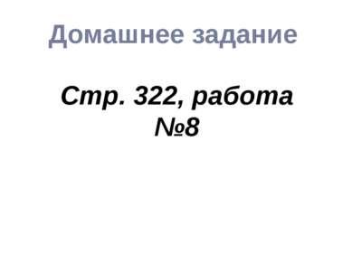 Домашнее задание Стр. 322, работа №8