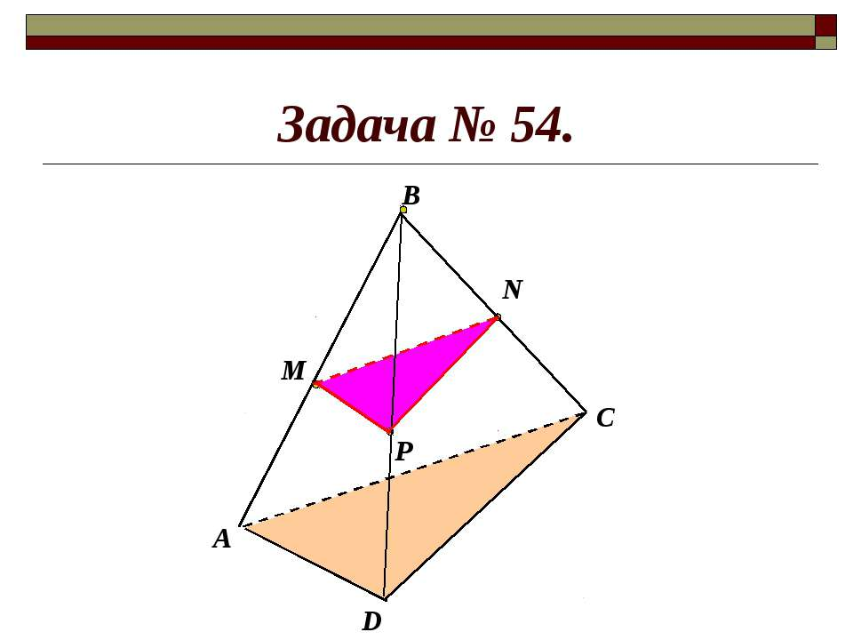 Задача № 54. М Р N А D C В