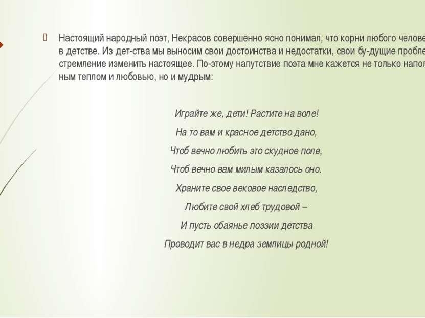 Настоящий народный поэт, Некрасов совершенно ясно понимал, что корни любого ч...